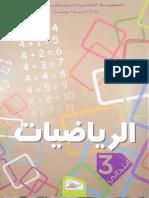 كتاب-الرياضيات-سنة-3-ابتدائي.pdf