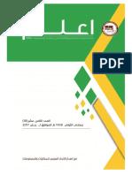 العدد الثامن عشر من مجلة اعلم والتي يصدرها الاتحاد العربي للمكتبات والمعلومات - كاملا