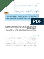 Formulaire de Demande DAFI AR