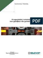 equivalent grade.pdf