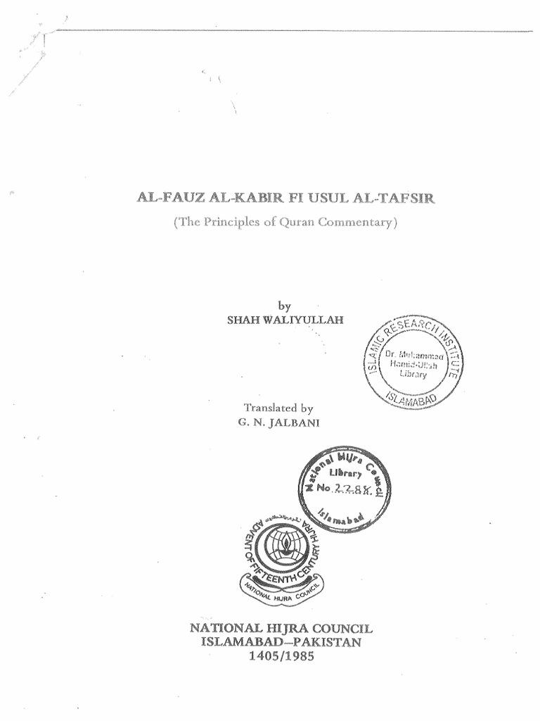 AL FAUZ AL KABIR ENGLISH PDF