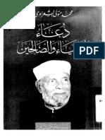 الشيخ الشعراوى..دعاء الانبياء و الصالحين