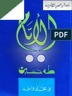 Al-Ayyam in Arabic.pdf