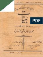 Jumada Ola 1382 Taarufi Shumara No 1