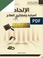 الإلحاد أسبابه ومفاتيح العلاج - محمد ناصر