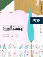 Rawdhat Al Ward