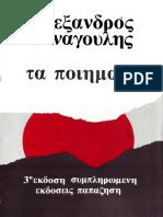 9165753-ΑΛΕΞΑΝΔΡΟΣ-ΠΑΝΑΓΟΥΛΗΣ-ΤΑ-ΠΟΙΗΜΑΤΑ.pdf