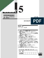 5級問題.pdf