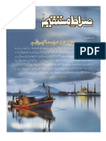 Siratemustaqeem Urdu August Issue 2017