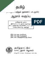 Std06-Tamil.pdf