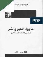 Beyond Good and Evil- Frledrieh Nietzsche (Arabic edition) l ما وراء الخير والشر فريدريش نيتشه