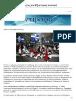 Antibaro.gr-Ομογένεια Μειονότητες Και Εξωτερική Πολιτική