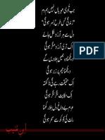Jab Tuhee MahrabaN NaheeN Hamdam