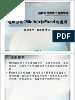 迴歸分析-Minitab和Excel的應用