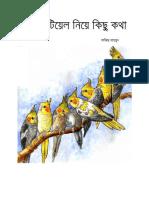 Cockatiel Niye Kichu Kotha