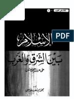 جوفتش - الاسلام بين الشرق والغرب