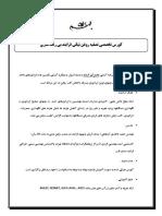 کورس تخصصی تصفیه روغن نباتی بی رنگ سازی.pdf