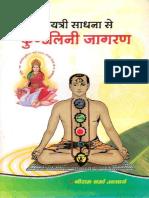 Gayatri Sadhana Se Kundalini Jagaran