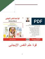 كتاب-علم-النفس