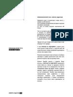 2014_Prijemni_ispit_sveska_zadataka_3412.pdf