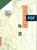 [周易本义导读].萧汉明.齐鲁书社.2003.扫描版