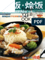 [炒饭烩饭-35种五彩缤纷的料理游戏].高钢辉.扫描版