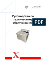 Xerox Phaser 3450 Service Manual Rus-1