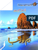 Beem O Raja by Dr Saleem Khan
