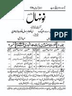 Naunihal Weekly 2 Feb 15 1926
