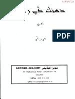 Dhank-Ke-Rang.pdf