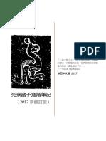 先秦四家思想進階筆記(2017修訂版).pdf