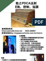 106.08.22 管理功能秘訣 管理功能之pdca法則 詹翔霖副教授