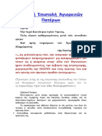 Ἀνοικτή Επιστολή Αγιορειτών - Διακοπή Μνημοσύνου