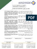 LetterAuthorizationConfirmation.pdf