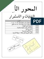 مذكرات النهايات و الإستمرارية للنهائي شعب علمية - للأستاذ شداني عبدالمالك