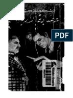 عصابة الاربعة- شيرلزك هولمز