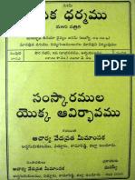 sanskaramula-yokka-avirbhavamu.pdf