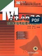 Matlab 7.0 在数字信号处理中的应用