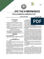 2012 ΦΕΚΒ 0169-Κόστος Ωρας Πτήσης Εναερίων Μέσων.pdf