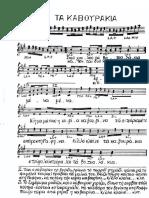 Ta kabourakia.pdf