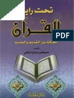 تحت راية القرآن - مصطفى الرافعي