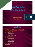 Jeevan-vidya Presentation Hindi