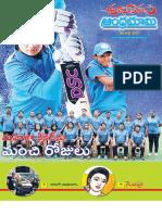 Andhrabhoomi Sunday Magazine-30!07!2017