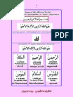 99namesofAllah.pdf