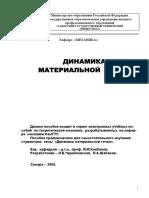 Dinamika Mater Tochki