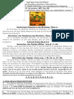 2017-08-15 ΦΥΛΛΑΔΙΟ ΕΟΡΤΗΣ.pdf