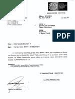Απάντηση ΥΠΕΚΑ στην ερώτηση 5544 / 7-1-2013