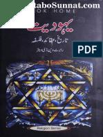 Yahoodiat Tareekh Aqaed Falsfa