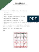 中国象棋基础知识