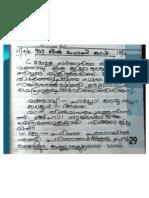 Oru Phone Call - Subramanian A